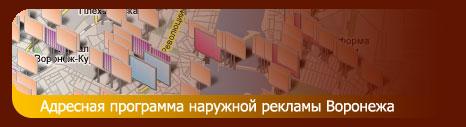адресная программа щиты 3х6 в Воронеже