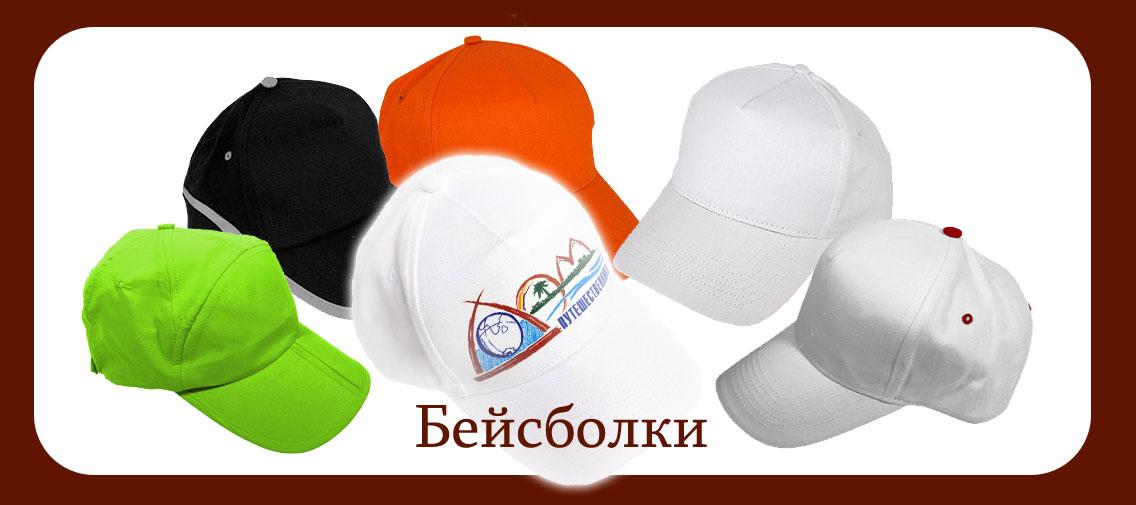 бейсболки с логотипом Воронеж
