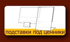 Воронеж подставки под ценники
