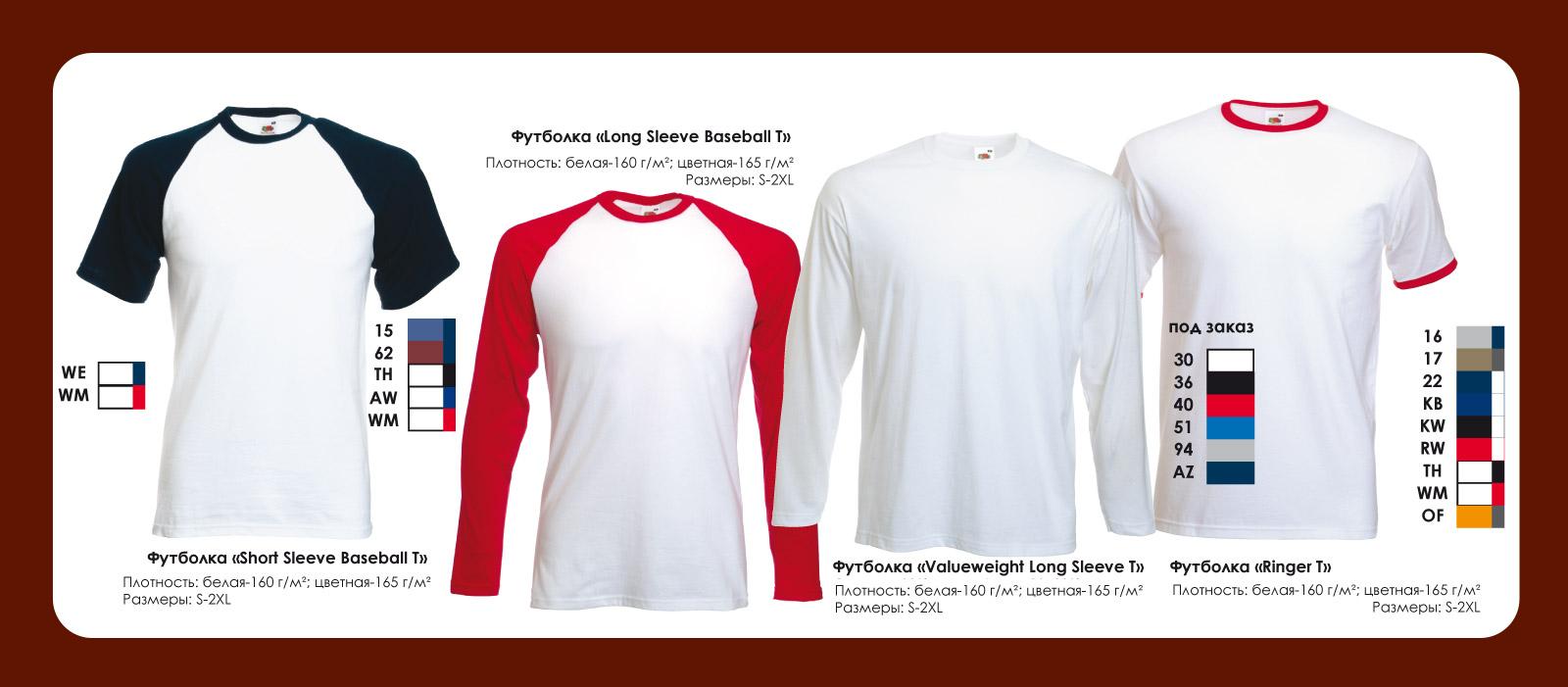 Надписи на футболках на заказ розница