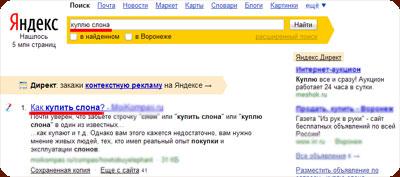 Интернет реклама Воронеж, реклама в интернет Воронеж, раскрутка оптимизация в Воронеже