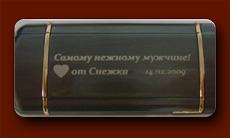 лазерная гравировка на зажигалке Воронеж к 14 февраля