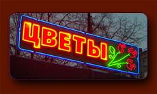 вывески из неона Воронеж