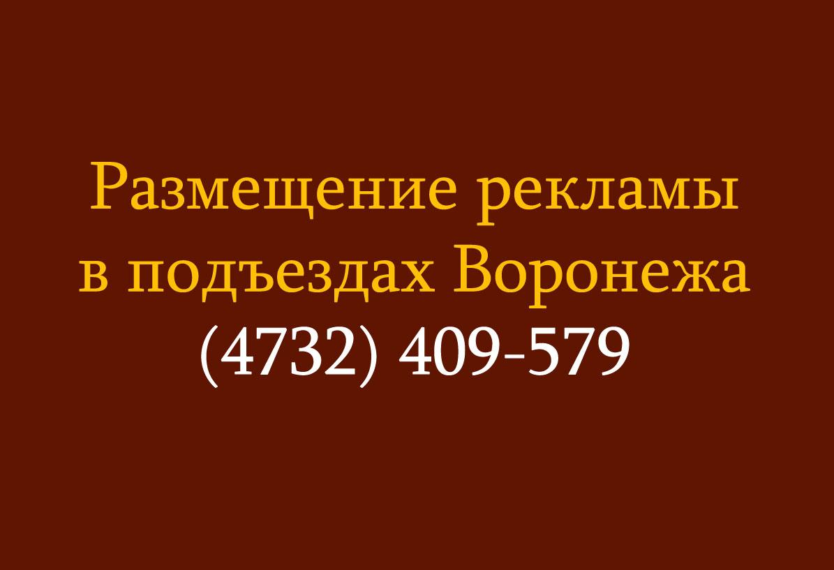 реклама в подъездах Воронежа