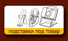 подставки под товар в Воронеже