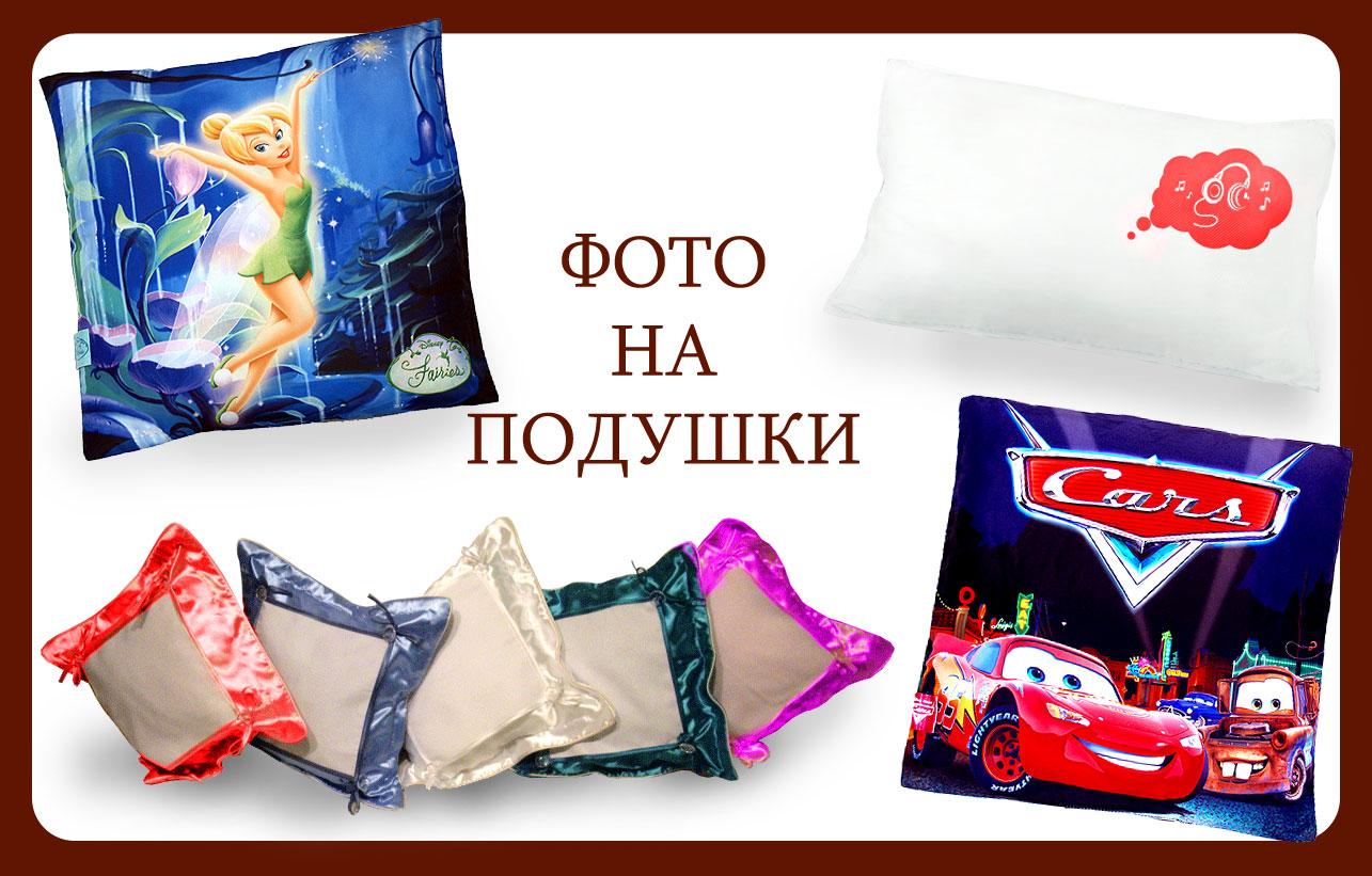 фото на подушки Воронеж