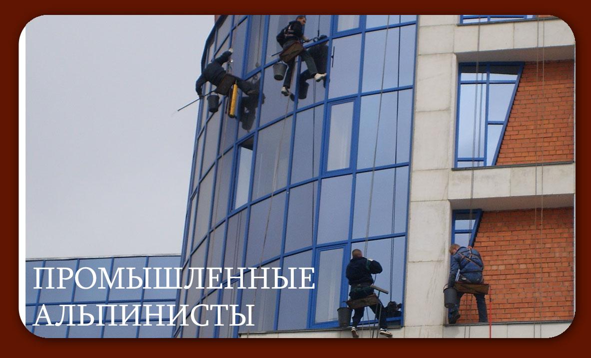 промышленные альпинисты Воронеж