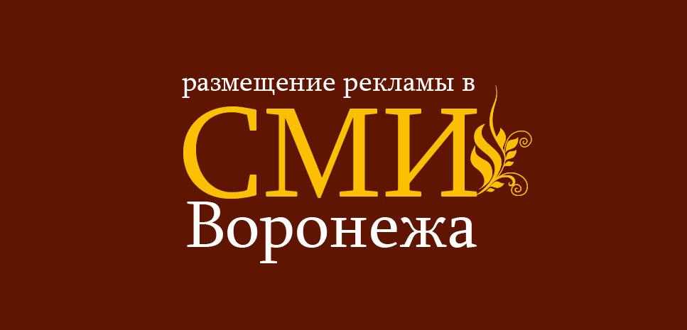 СМИ Воронежа