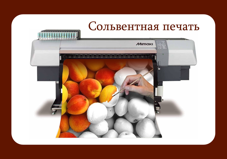 сольвентная печать Воронеж