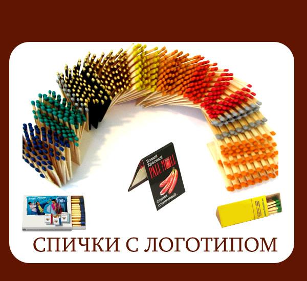 спички Воронеж