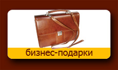 бизнес подарки Воронеж