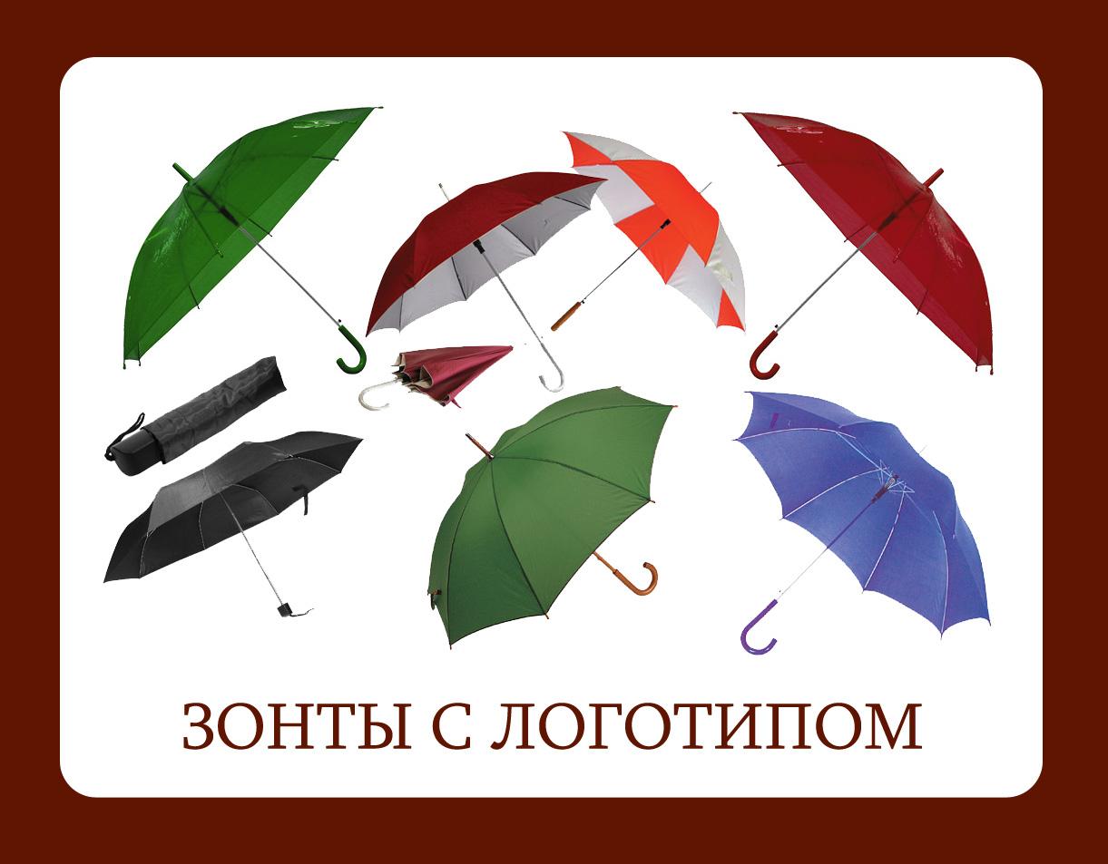 зонты Воронеж