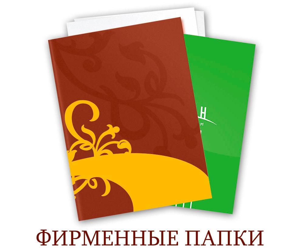 фирменные-папки-с-логотипом-в-воронеже