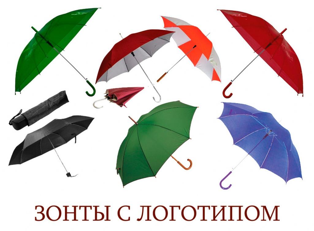 фирменные-зонты-с-логотипом-в-Воронеже