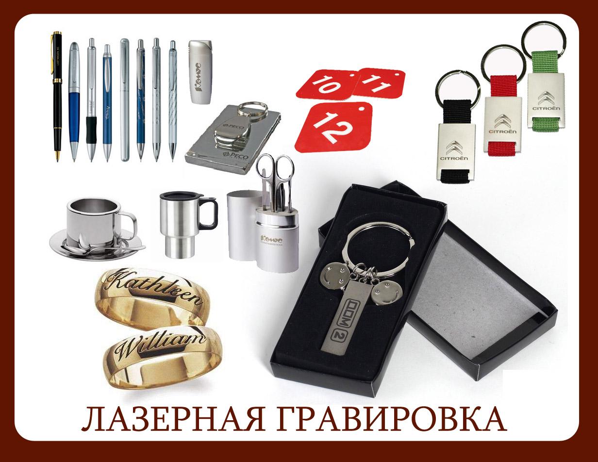 лазерная гравировка Воронеж
