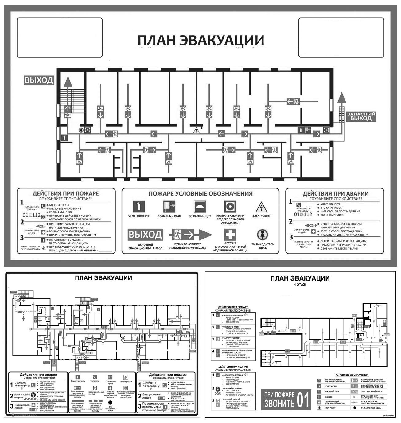 план эвакуации Воронеж