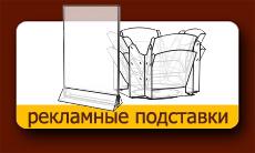 подставки под рекламные материалы в Воронеже