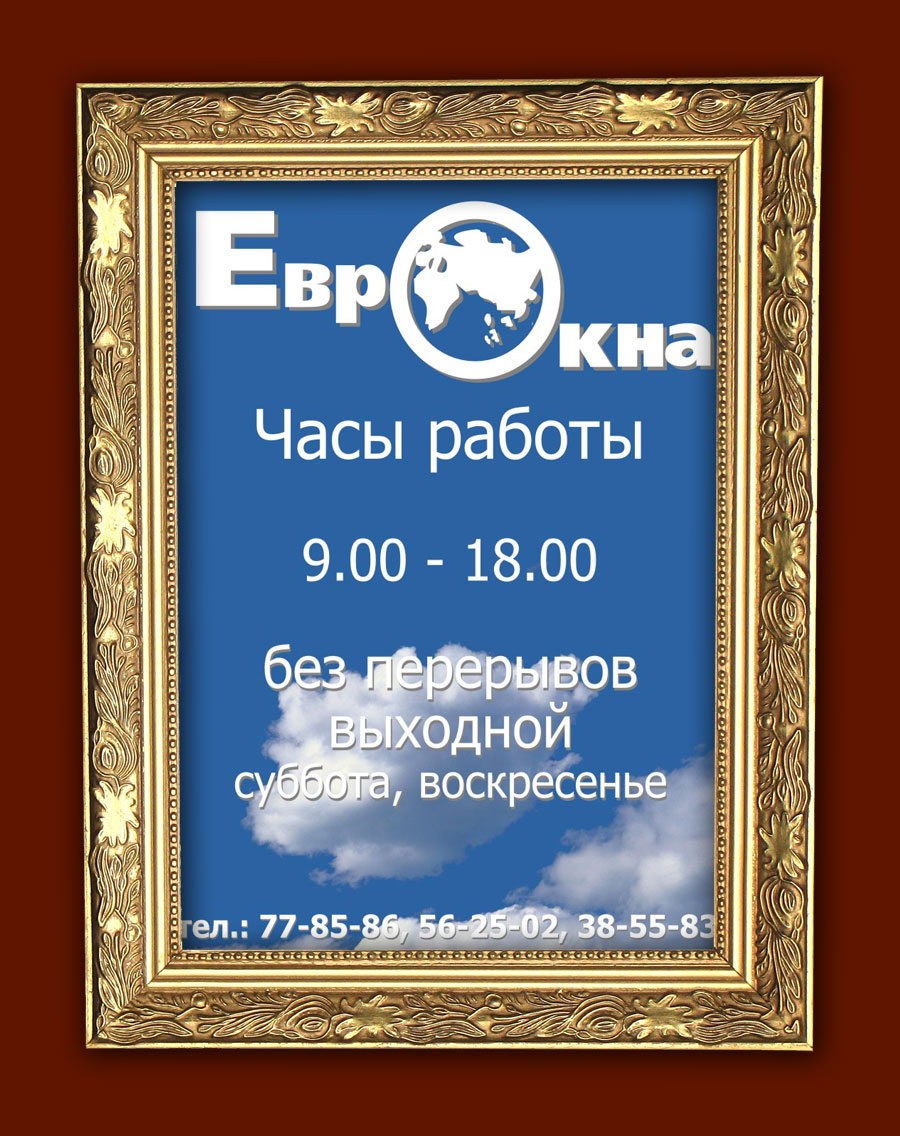 режимник Воронеж режим работы