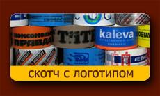 нанесение логотипа на скотч Воронеж