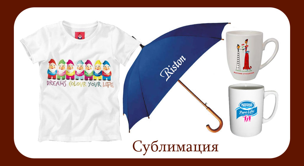 сублимация Воронеж