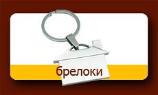 нанесение логотипа брелоки Воронеж