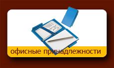 нанесение логотипа на офисные принадлежности в Воронеже