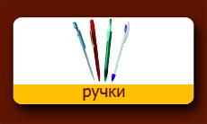нанесение логотипа на ручки Воронеж
