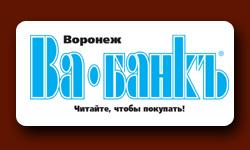 адресная доставка в Воронеже - Вабанк
