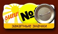 значки Воронеж с нанесением логотипа