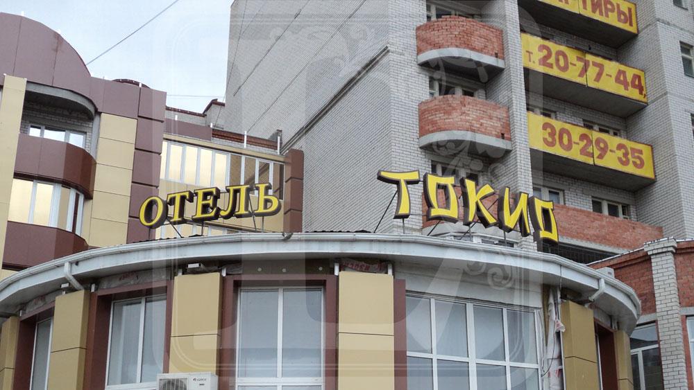 вывеска объемные буквы отель токио Воронеж