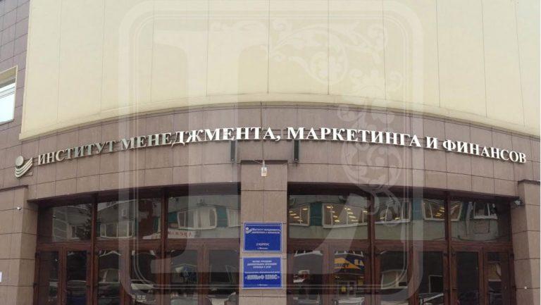вывеска объемные металлические буквы иммиф Воронеж