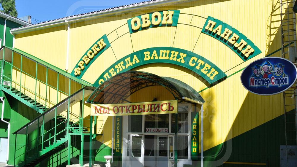 вывеска одежда ваших стен Воронеж
