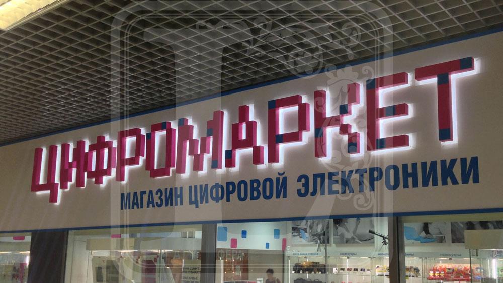 вывеска цифромаркет Воронеж