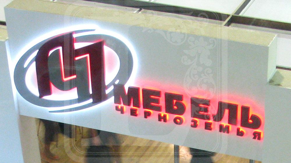 вывеска плоские буквы с контражурной посдветкой мебель черноземья Воронеж