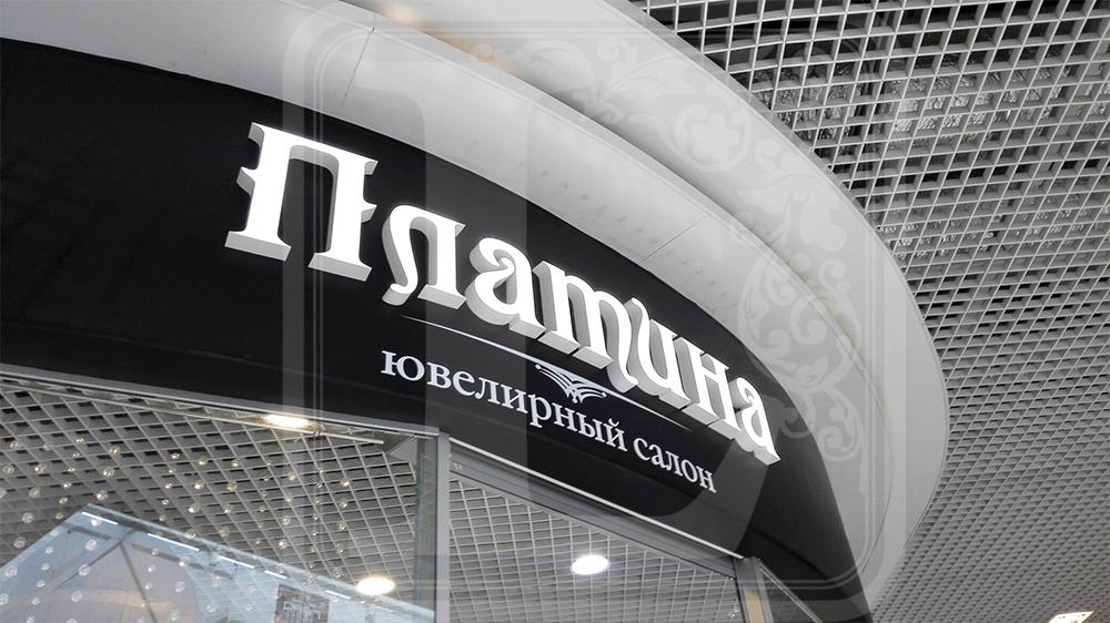 вывеска объемные буквы ПЛАТИНА Воронеж