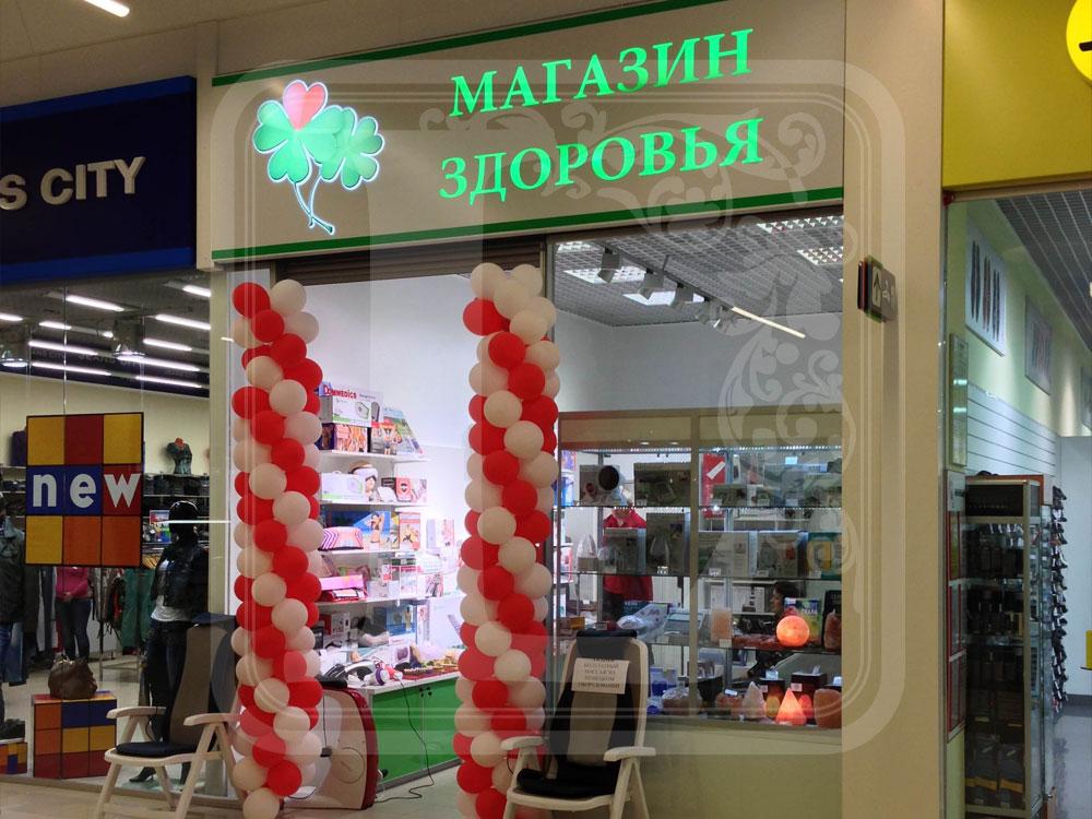 вывеска световой короб магазин здоровья Воронеж