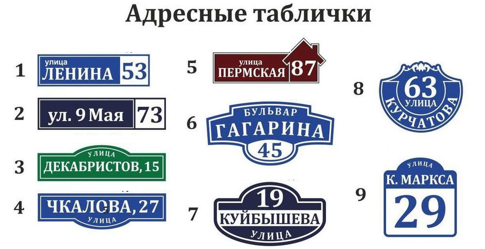 адресные-таблички-в-Воронеже