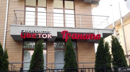 вывеска объемные световые буквы салон красоты цветок граната Воронеж