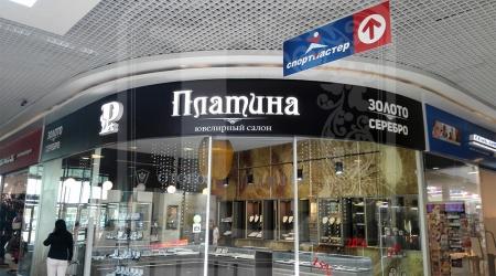 вывеска объемные световые буквы ПЛАТИНА Воронеж
