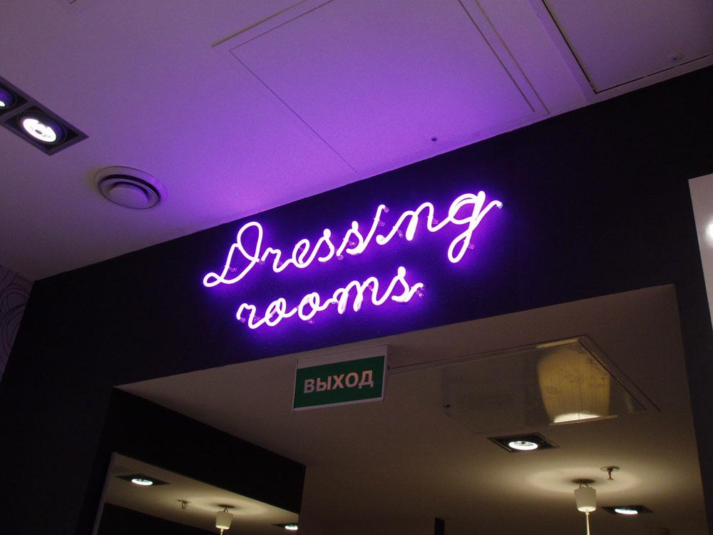 неоновая вывеска dressing rooms Воронеж