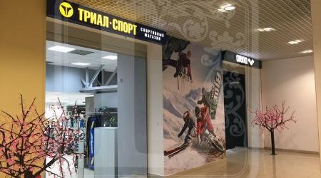 вывеска объемный световой короб триал спорт Воронеж
