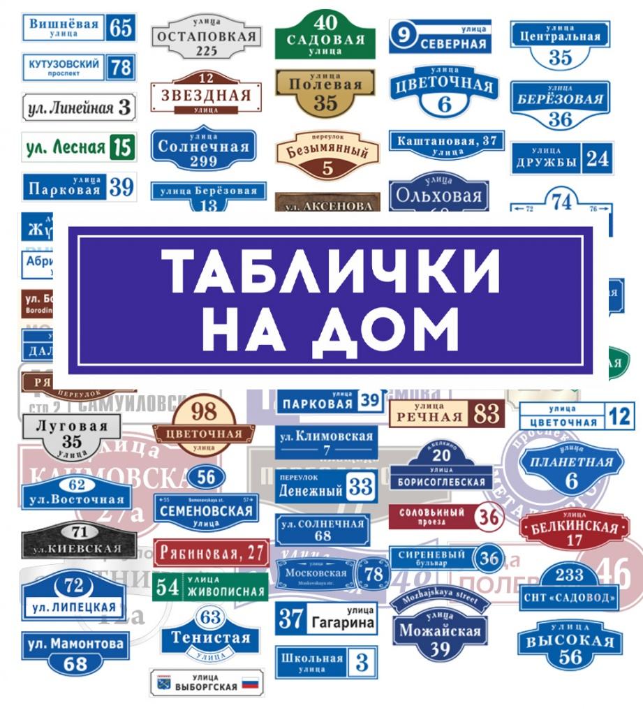 таблички-на-дом-в-Воронеже