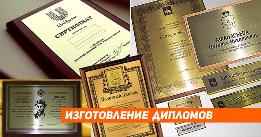 изготовление-дипломов-в-Воронеже
