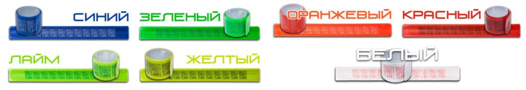 slap-браслеты-с-логотипом-в-воронеже