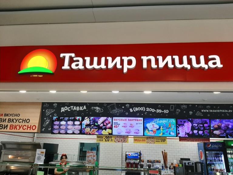 Объемные буквы ташир пицца Воронеж