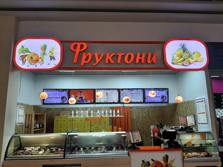 Объемные буквы фруктони Воронеж