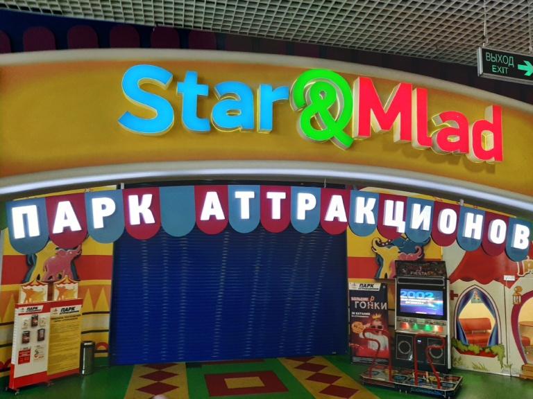 Объемные буквы STAR MLAD Воронеж