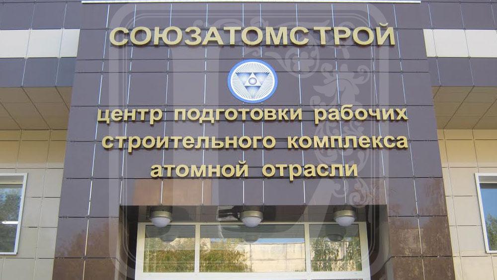 входная группа союзатомстрой Воронеж