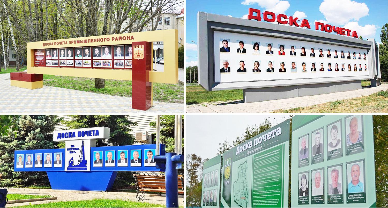 изготовление-доски-почета-в-Воронеже
