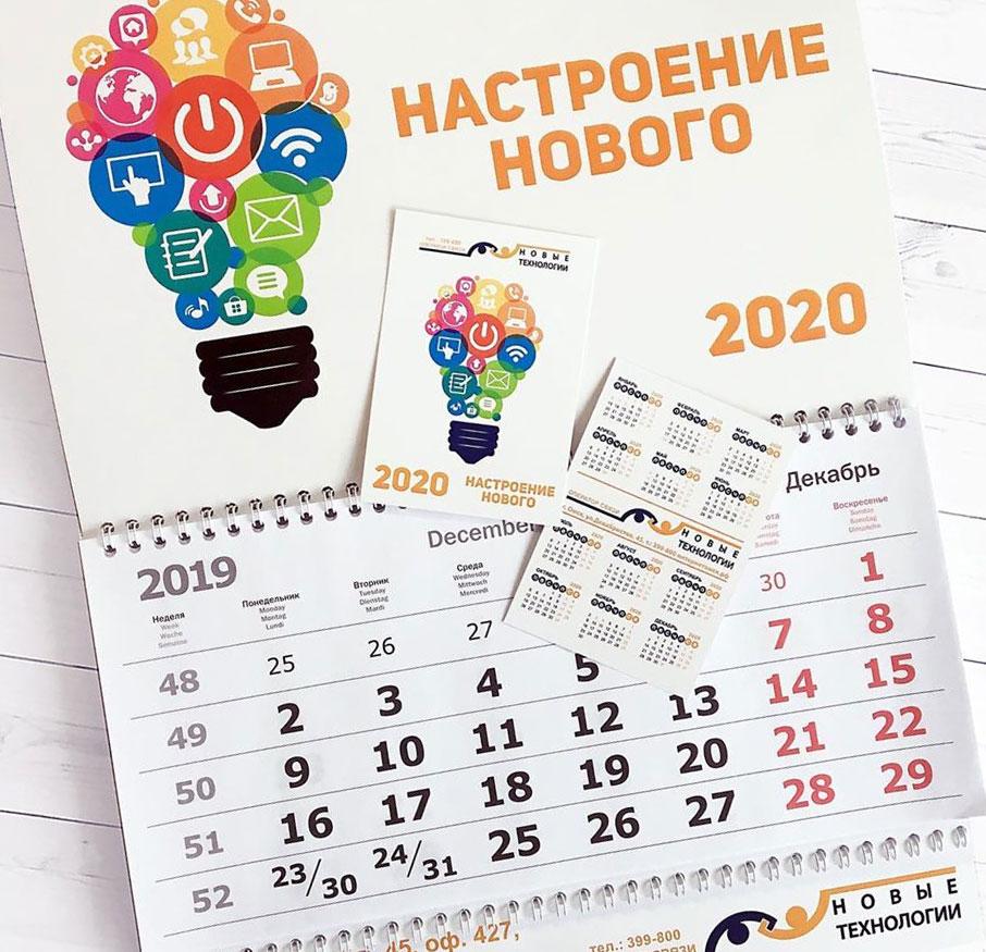 изготовление-календарей-Воронеж